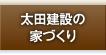 太田建設の家づくり