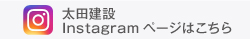 太田建設株式会社のInstagram